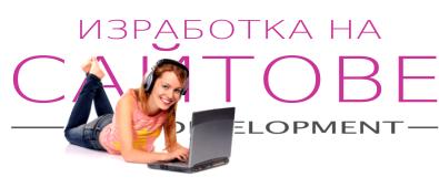готови сайтове
