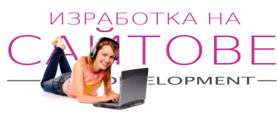 Фирмен сайт